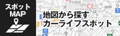 地図から探すカーライフスポット